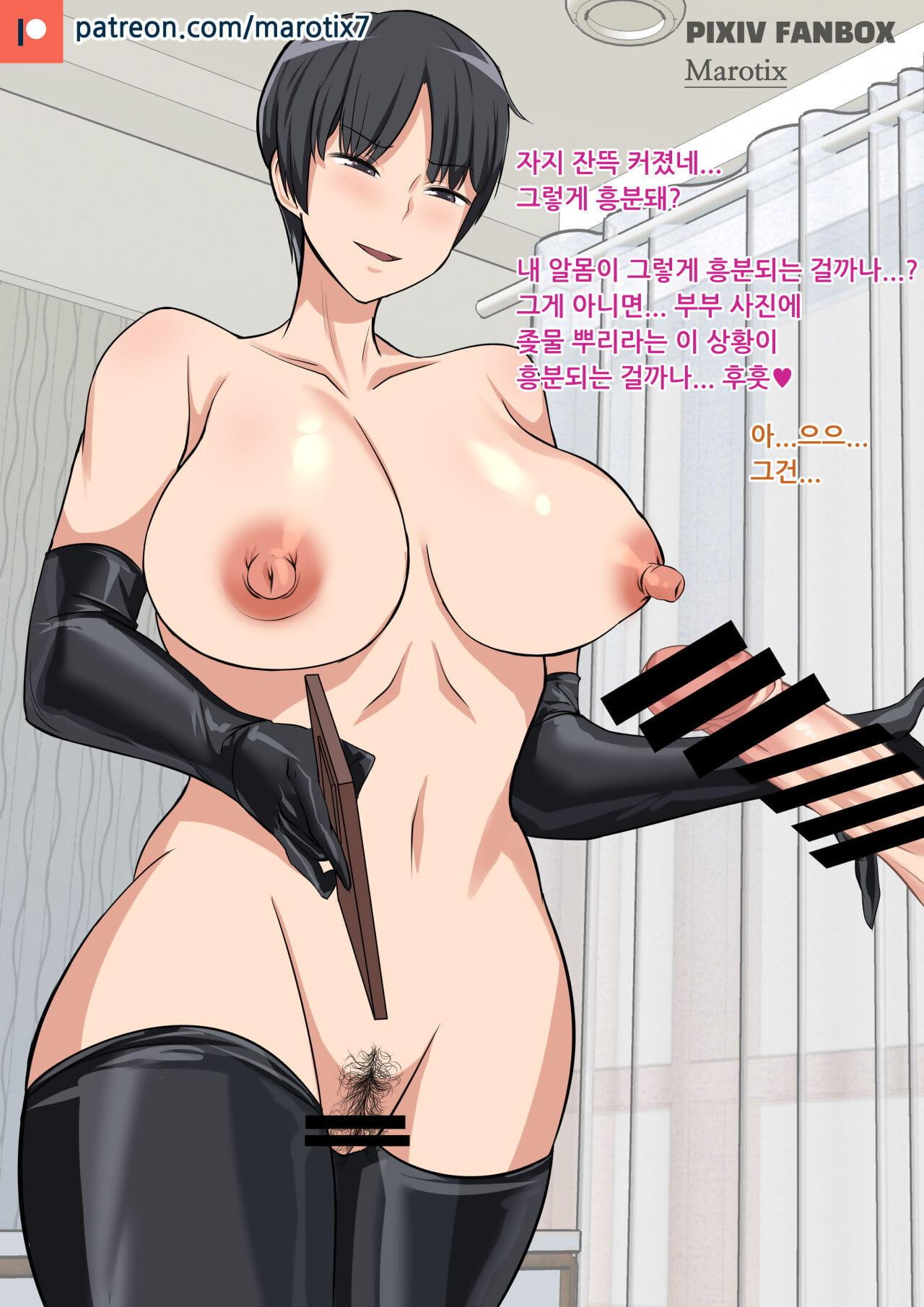 Porn trap trap